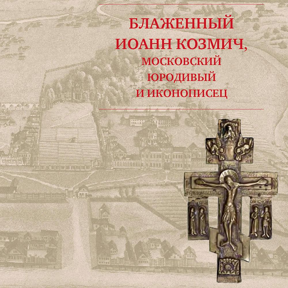 Блаженный Иоанн Козмич