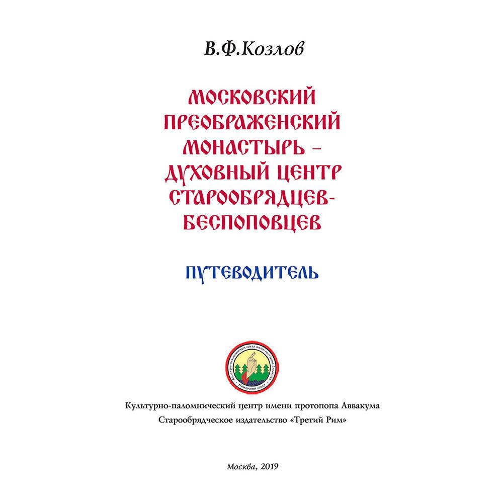 В.Ф. Козлов. Путеводитель по московскому Преображенскому монастырю
