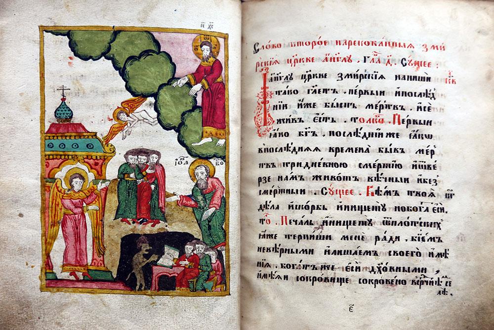 Миниатюры из рукописного Апокалипсиса