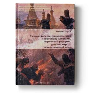 Аторин P.Ю. Художественные размышления о протопопе Аввакуме, церковной реформе, русском народе и христианской вере