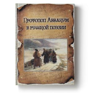 К.Я. Кожурин. Протопоп Аввакум в русской поэзии