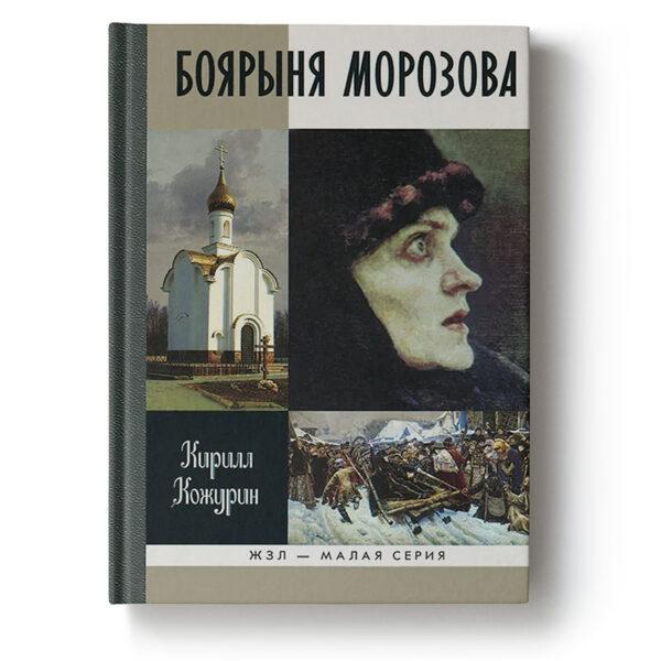 К.Я.Кожурин Боярыня Морозова