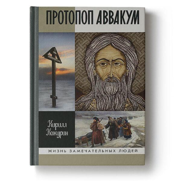 К.Я.Кожурин Протопоп Аввакум. Жизнь за веру