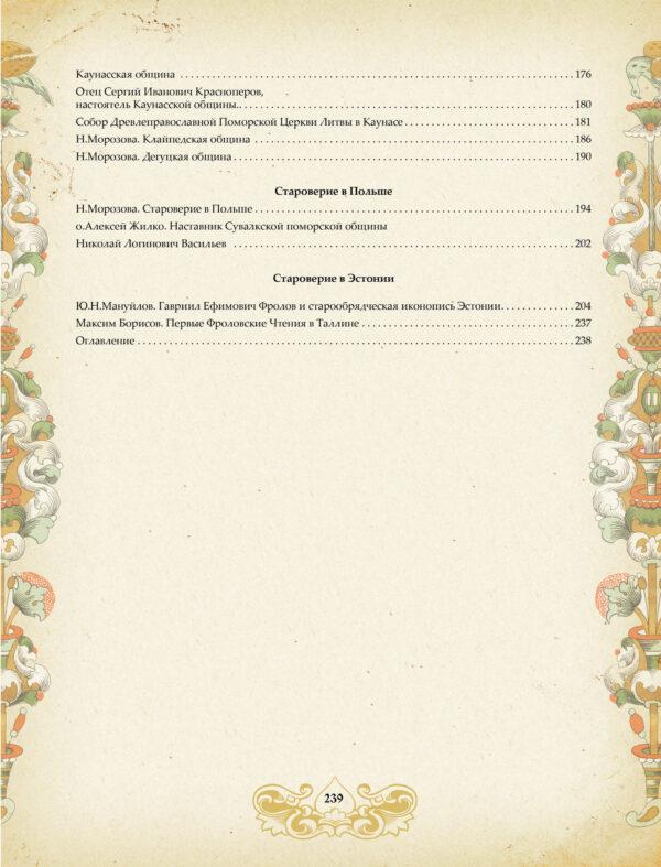 Культурное и историческое наследие старообрядцев Восточной Европы
