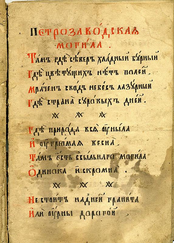 Стих Петрозаводская могила